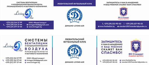 Динамо-Living Air
