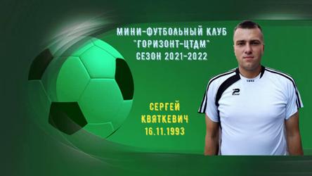 Квяткевич