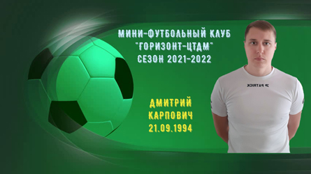 Карпович