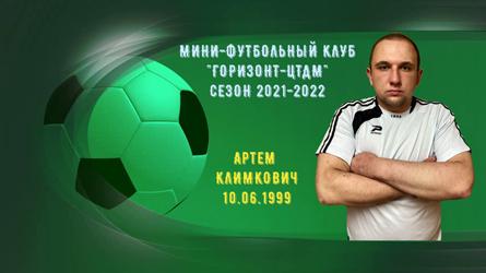 Климкович